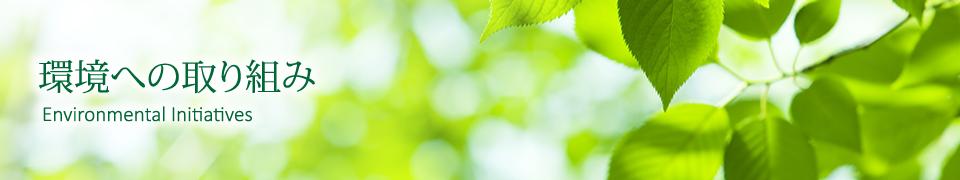 環境への取り組み|Environmental Initiatives