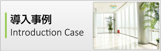 導入事例|Introduction Case