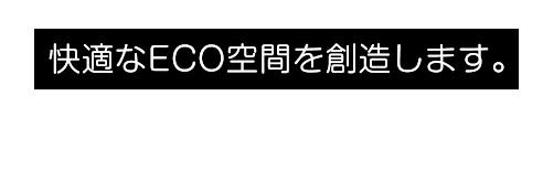 エコデン販売株式会社|快適なECO空間を創造します